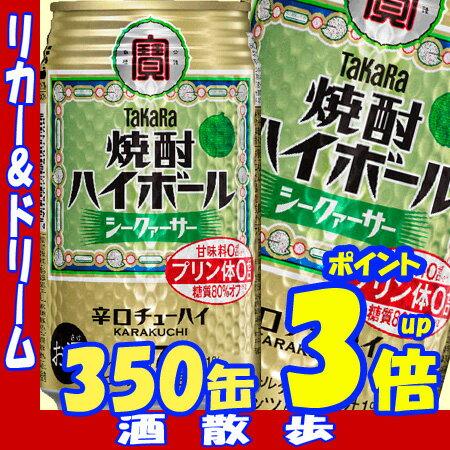 タカラ 焼酎ハイボールシークァーサー 350缶1...の商品画像