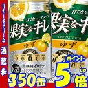 タカラ ゼロ仕立て 果実なキレ ゆず 350缶1ケース 24...