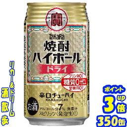 タカラ 焼酎ハイ<strong>ボールド</strong>ライ 350缶1ケース 24本入り宝酒造【楽天プレミアム対象】