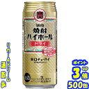タカラ 焼酎ハイボールドライ 500缶1ケース 24本入り宝酒造