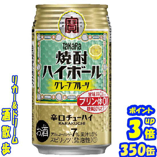 タカラ 焼酎ハイボールグレープフルーツ 350缶...の商品画像