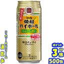 【訳アリ】【あす楽】タカラ 焼酎ハイボール いよかん割り 500缶1ケース 24本入