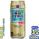 タカラ 焼酎ハイボール ライム 500缶1ケース 24本入り宝酒造