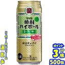 タカラ 焼酎ハイボールシークァーサー 500缶1ケース 24本入り宝酒造