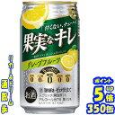 タカラ ゼロ仕立て 果実なキレ グレープフルーツ 350缶1ケース 24本入り宝酒造