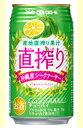 タカラ CANチュ-ハイ直搾り シークァーサー 350缶1ケース 24本入り宝酒造【RCP】【楽天プレミアム対象】