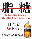 ●トクホ からだすこやか茶W 350mlペット 24本コカコーラ特定保健用食品 特保【RCP】【10...