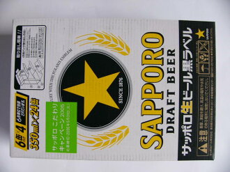 Canned 350 ml of Sapporo black labels *24