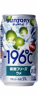 -196 ° c moment frozen plum 350ml×24 book.