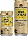宝 焼酎ハイボール レモン500ml缶×24本
