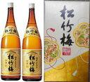 京都伏見の銘酒 喜びの酒 松竹梅 特撰 1.8L瓶2本 化粧箱入