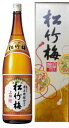 京都伏見の銘酒 喜びの酒 松竹梅 上撰 1.8L瓶1本 化粧箱入