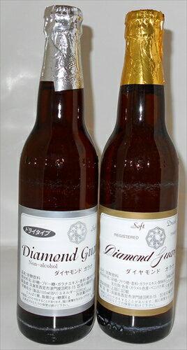 お試し 高級料亭御用達 ダイヤモンド ガラナと ダイヤモンド ガラナドライタイプ 340ml瓶入り各12本セット