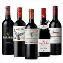 送料無料エノテカ厳選Best of Best ランキングTop5セット 赤ワイン ミディアムボディ チリ 750mlx5本北海道、沖縄は追加送料かかります。