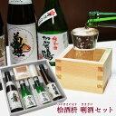 <あす楽>加賀の菊酒 【飲み比べ】【桧酒...
