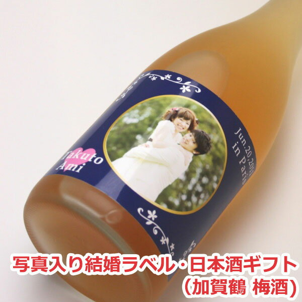 【結婚祝い】オリジナル名入れラベル 日本酒ギフト...の商品画像