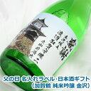 父の日オリジナル名入れラベル 日本酒ギフト(加賀鶴 純米吟醸 金沢)【酒 日本酒 父の日 父 贈り物 ギフト プレゼント 名入れ メッセージ 2019 特別な贈り物 一つだけ】