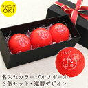 <あす楽>カラーゴルフボール 名入れ3個【赤】<還暦デザイン...