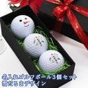 【あす楽】ゴルフボール 名入れ 3個セット 雪だるまデザイン...