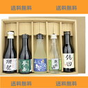 ギフトにお薦め!いろいろな味が楽しめる日本酒バラエティー5本セット 180mX5本【送料無料】【楽ギフ_包装】【楽ギフ_のし宛書】
