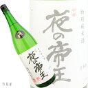 広島の地酒龍勢 夜の帝王 特別純米酒【藤井酒造】1800ml