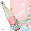 麒麟山季節限定酒!新潟の地酒麒麟山 春酒 吟醸酒【麒麟山酒造】720ml