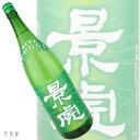 秋一番の旨さがここに!新潟の地酒越乃景虎 ひやおろし純米生詰原酒【諸橋酒造】720ml