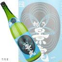 大人気「越乃景虎梅酒」のニューバージョン越乃景虎 梅酒かすみ酒【諸橋酒造】1800ml