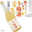 堀北真希主演ドラマ関連梅酒!NHK朝ドラ「梅ちゃん先生」タイアップ!梅・・・