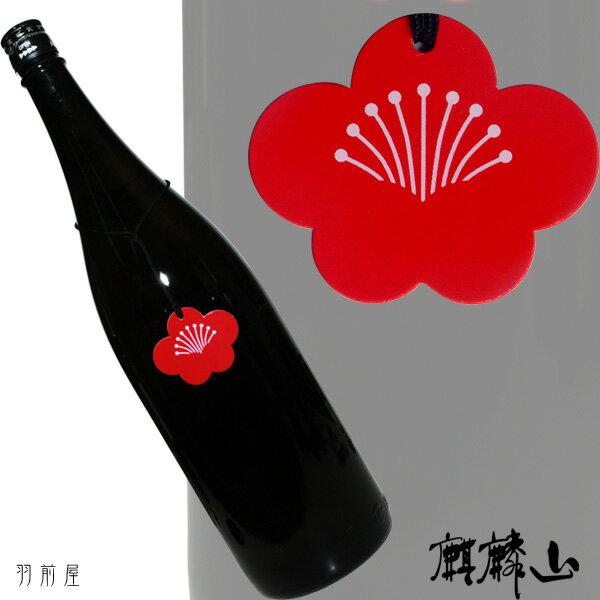 """高級梅""""藤五郎を純米酒で仕込みました年一回の限定...の商品画像"""