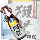 日本酒にもあります!乾杯酒!高級シャンパンを凌駕する風味を兼ね備えた発泡にごり酒晴の日には二割三分のにごり酒で乾杯日本酒にも素晴らしいスパークリングもあります。究極の純米大吟醸獺祭 磨き二割三分発泡にごり純米大吟醸生酒【旭酒造】720ml