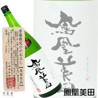 鳳凰美田 五百万石ひやおろし 純米吟醸酒【小林酒造】1800ml