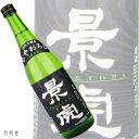秋一番の旨さがここに!新潟の地酒越乃景虎 ひやおろし特別本醸造生詰酒【諸橋酒造】720ml