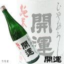 季節限定商品静岡の地酒開運 ひやおろし 純米酒【土井酒造場】720ml
