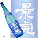 夏限定の夏酒新潟の地酒越の景虎 純米原酒【諸橋酒造】1800ml