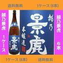 1ケースで送料無料!越の景虎 超辛口 本醸造酒【諸橋酒造】1800mlX6
