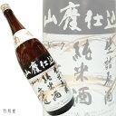 ワインで言うフルボディー!濃醇な味わいの日本酒と言えばこの酒菊姫 山廃純米無濾過生原酒【菊姫】1800ml