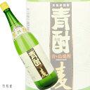 東京・青ヶ島の島焼酎青酎 麦【青ヶ島酒造】700ml