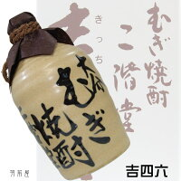 """大分麦焼酎を代表する銘柄""""吉四六陶器"""""""