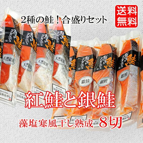 【合盛りセット】笹川流れ藻塩寒風干し 銀鮭と紅鮭...の商品画像