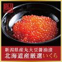 いくら 醤油漬け 新潟県産丸大豆 醤油漬 北海道産 厳選 いくら ランキングお取り寄せ