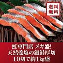 送料無料】天然藻塩の銀鮭厚切 10切で約1kg盛
