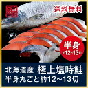 北海道産釧路産 極上 塩時鮭(トキシラズ)半身丸ごとセット