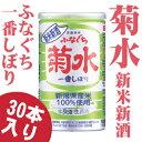【送料無料】新米新酒ふなぐち菊水一番しぼり200ml 2016年11月25日発売予定