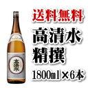 送料無料 高清水 精撰 1.8L×6本