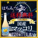 【送料無料】 国産マッコリ うさぎのダンス はちみつレモン 720ml×6本