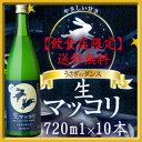 【送料無料】【飲食店限定】うさぎのダンス 生マッコリ 720ml×10本