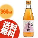 【送料無料】飯尾醸造 富士ピクル酢 360ml