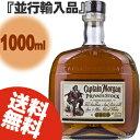 【送料無料】キャプテン・モルガン プライベートストック 40度 1000ml [並行輸入品]