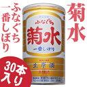 菊水 ふなぐち一番しぼり200ml缶30本入り